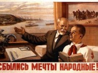 V.I. Lenin: Our National Dream Realized! USSR Education Poster, 1950